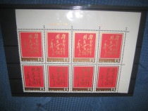 B89-I-Timbre China 1978, 8 bucati coala 13 / 10 cm.