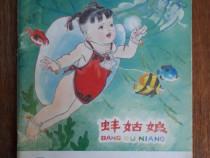 Seven Clam Sisters - Xia Qing / R6P3F