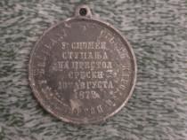 Medalie veche Serbia 1872 aluminiu