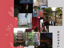 Wakariyasui nihongo, pentru pasionatii de limba japoneza