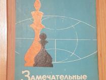 G. M. Kasparian - Finaluri de partide minunate In limba rusa