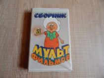 Caseta desene animate rusesti: Aventurile porcusorului Funti