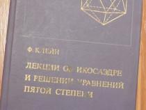 Prelegeri despre icosaedru si rezolvarea ecuatiilor grad V