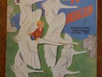 Carte pentru copii in limba rusa / C37G
