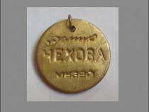Medalion CEHOV, Casa memorială Taganrog, URSS