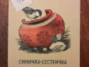 Carte cu poezii pentru copii in limba rusa / C38P