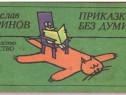 Album caricaturi vintage bulgăreşti