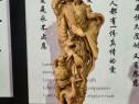 Statueta rasina