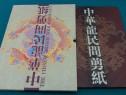 The chinese dragon folk paper-cut/ decupaje populare de hâr